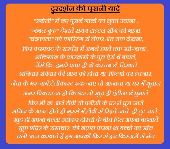 doordarshan purani yaadein 1