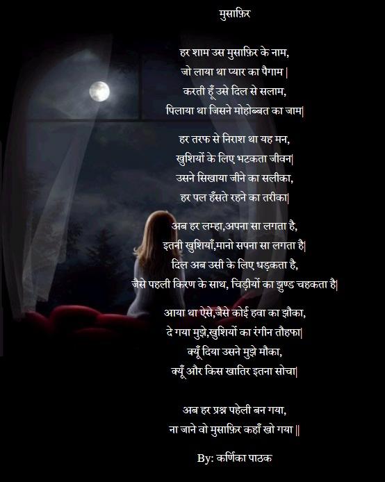 Valentine' s Day Kavita Poem In Hindi