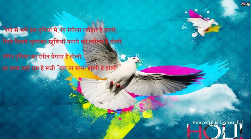 holi festival in hindi