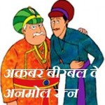 Akbar Birbal Short Stories In Hindi