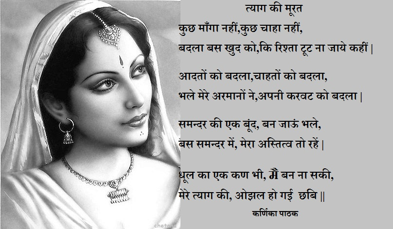 "Women's Day Special ""Tyaag Ki Murat"" Hindi kavita Poem"
