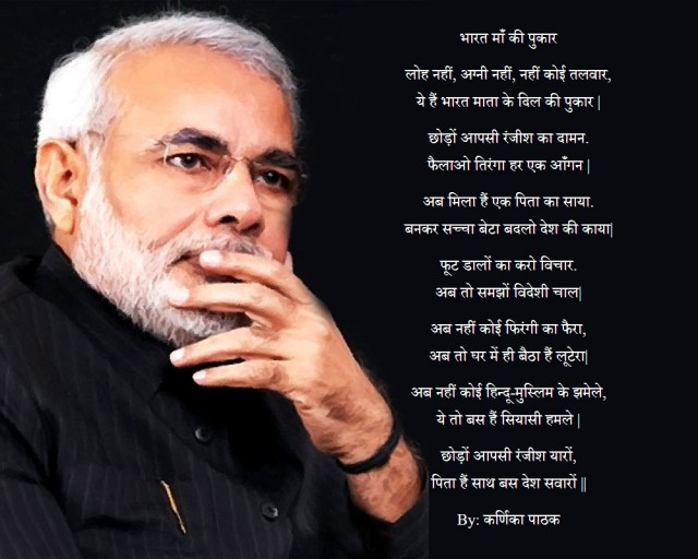 Narendra Modi fact in hindi