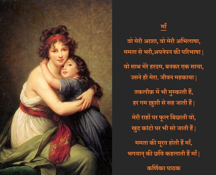 MAA Mother's Day Hindi Kavita Poem