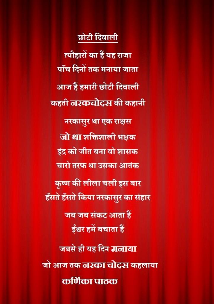 Chhoti Diwali Hinitadi Kav