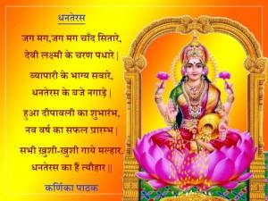 Dhanteras hindi kavita