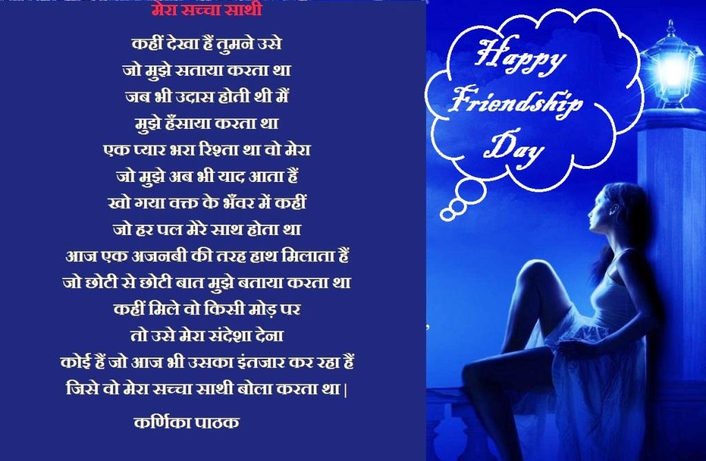 Friendship Day Poem In Hindi 1