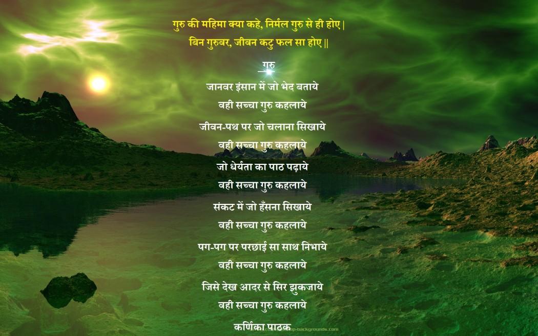 Guru Hindi Kavita1