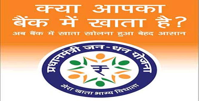 Pradhan Mantri Jan Dhan Yojana PMJDY in Hindi