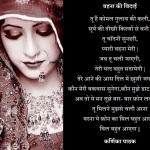 Bahana Ki Bidai Hindi Kavita..