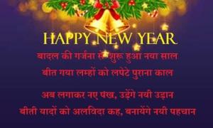 Nav Varsh slogan Message
