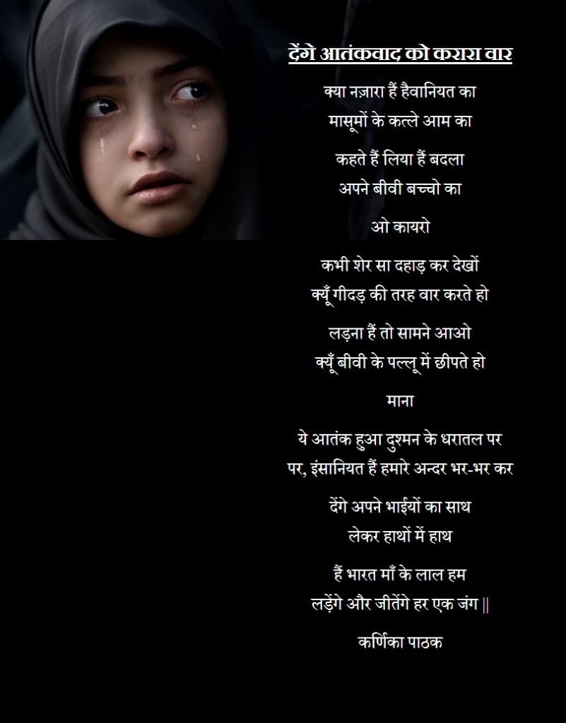 Pakistan par aatanki hamala Hindi Kavita