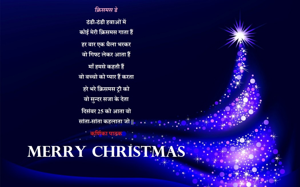 essay for kids in hindi christmas essay for kids in hindi