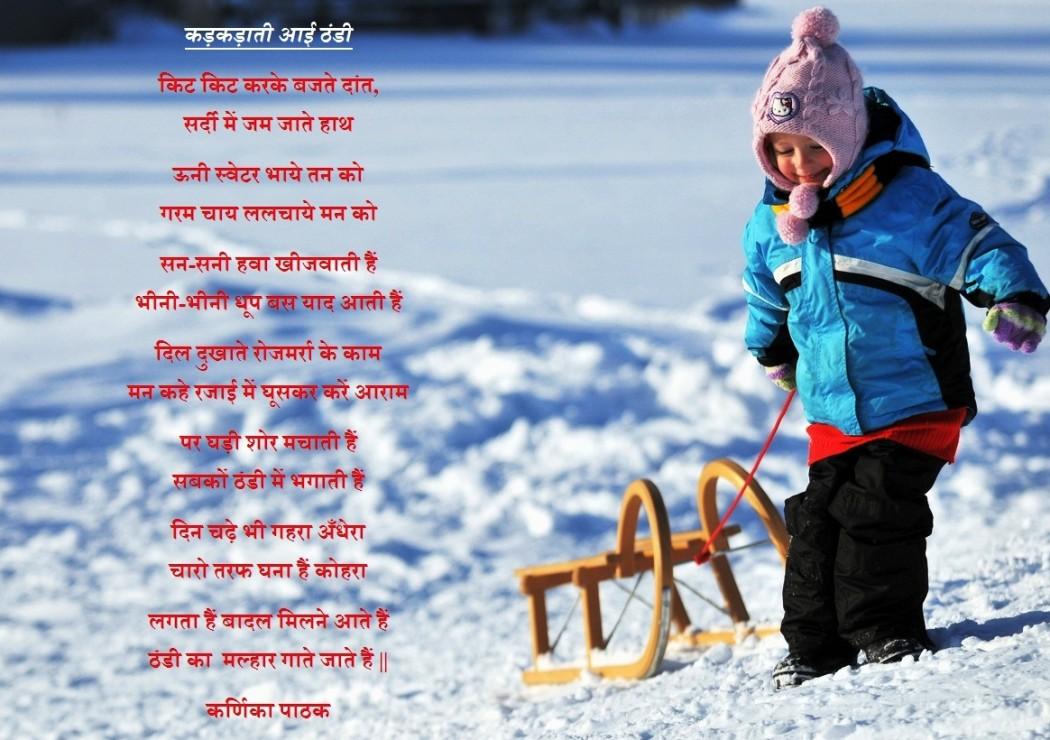 winter poem in hindi