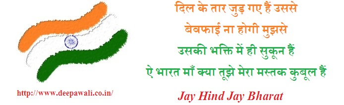 26 January Qoutes  in hindi