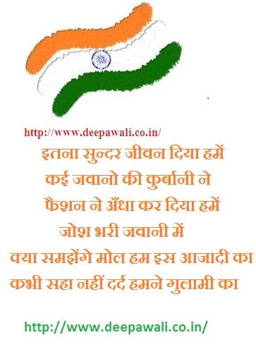 26 january republic day in hindi essay on diwali