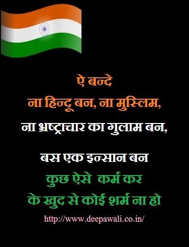 26 January Qoutes IN HINDI12