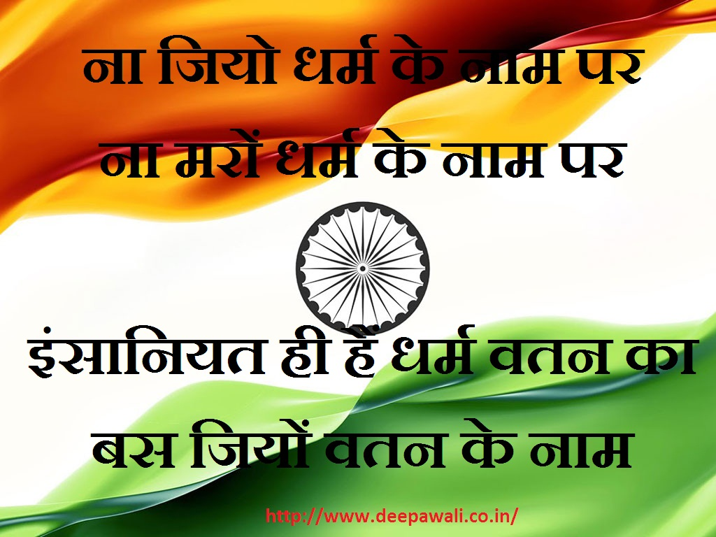 26 January Quotes in Hindi,,,