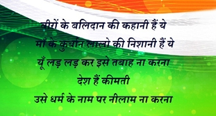 26 January Quotes in hindi