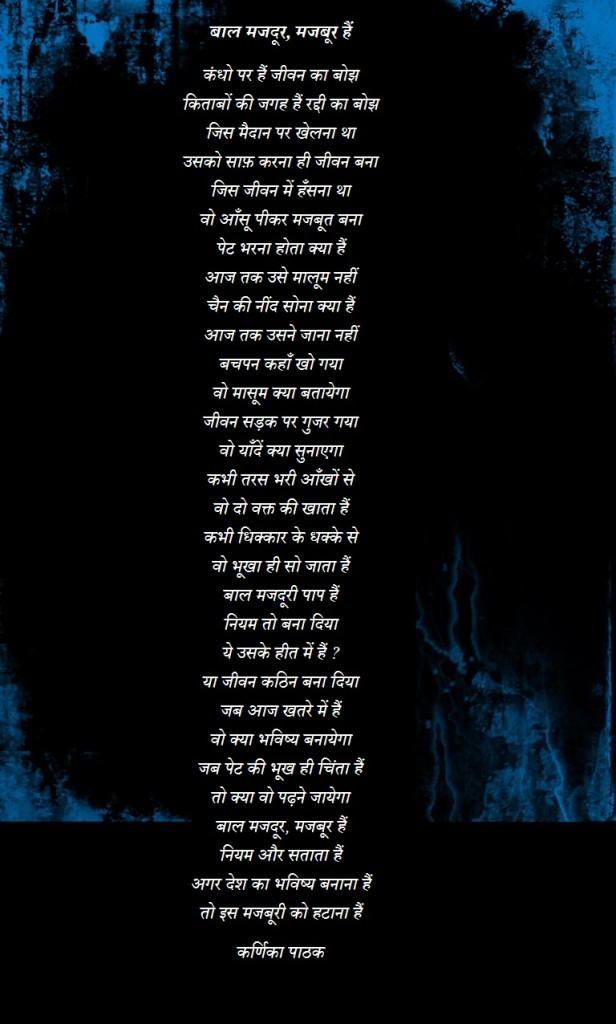 Baal Majdoor Kavita Poem In Hindi