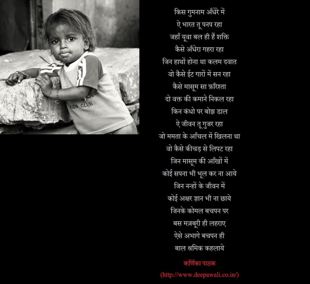 Child Labor Poem Hindi