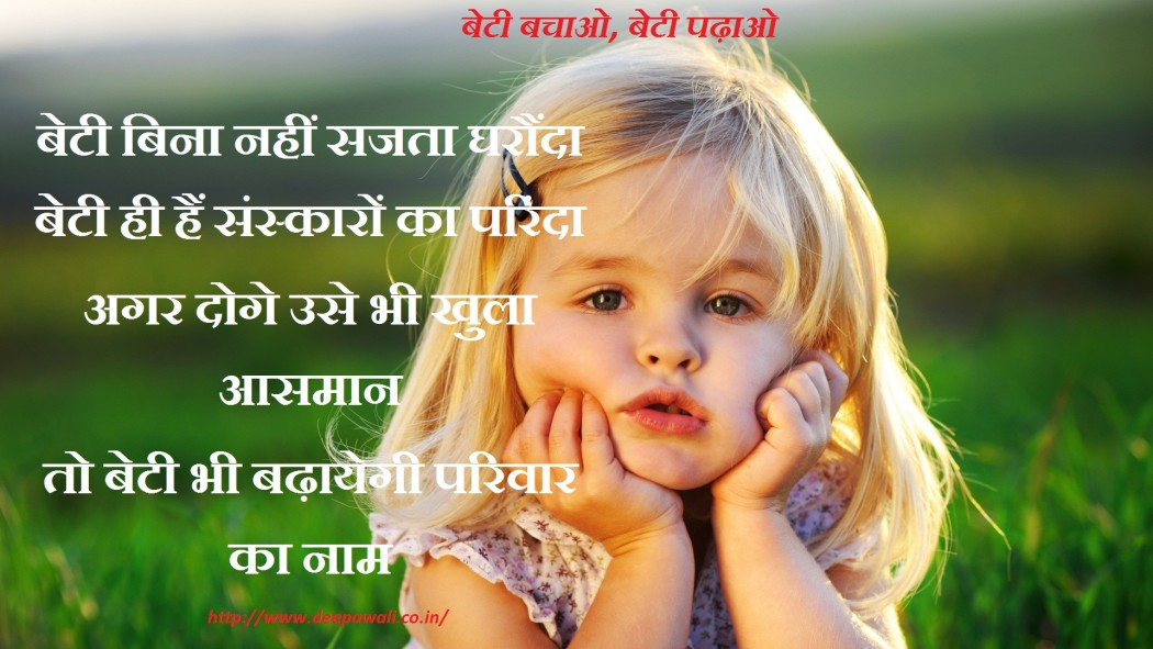 A Report on Beti Bachao Beti Padhao - Save Girl Child