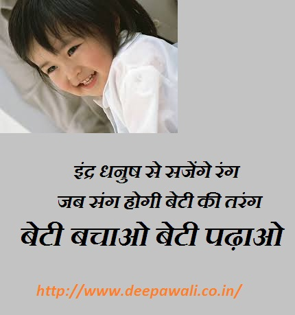 Essay on Beti Bachao Beti Padhao for UPSC - wikiessays