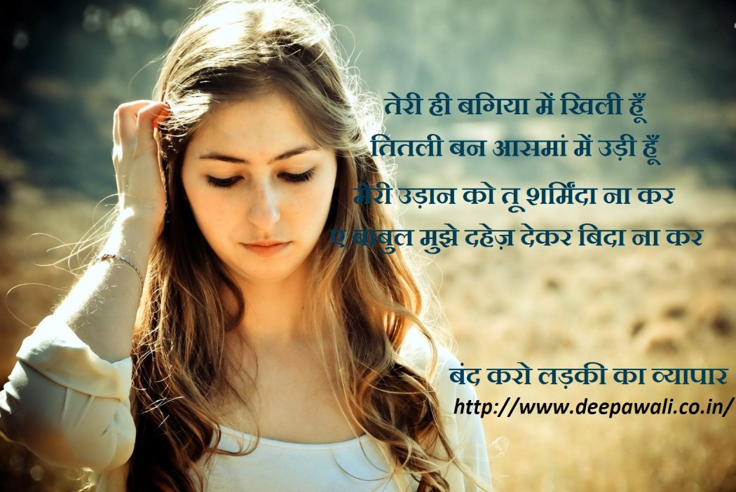 Hindi essay women