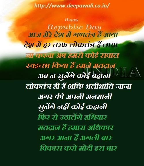 Gantantra Divas kavita Poem In Hindi