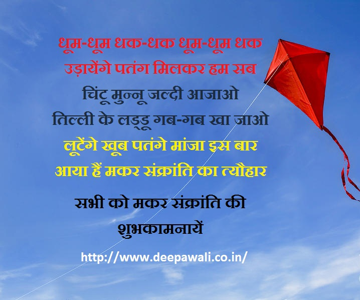 sankranti essay The harvest hindu festival that is celebrated in january in the happiness of the harvest is called as makar sankranti makar sankranti is mainly celebrated on the 14th of january with traditional customs like consumption of khichdi and kite flying.