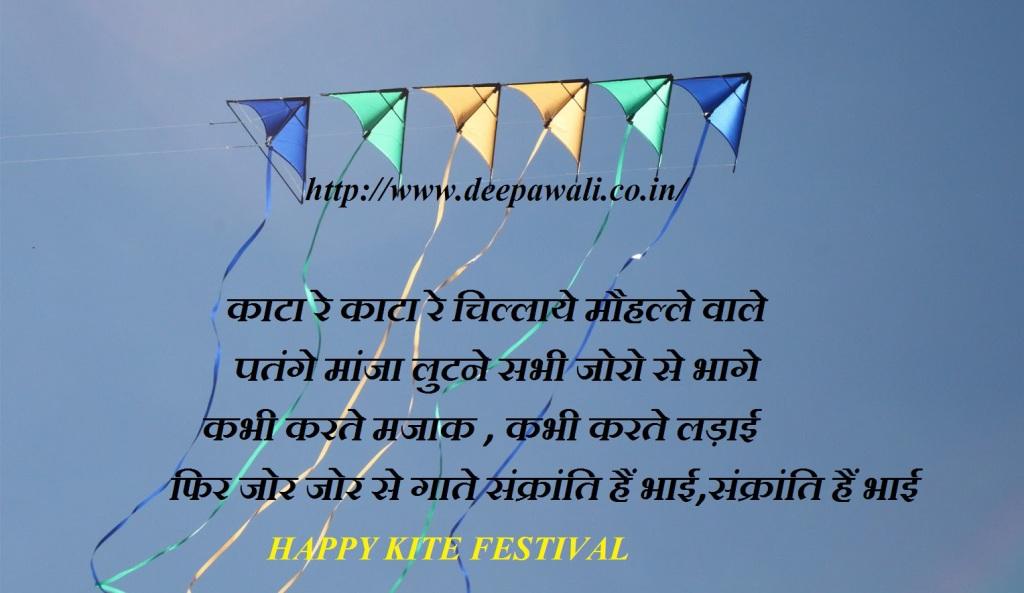 Kite Sankranti Festival Slogan