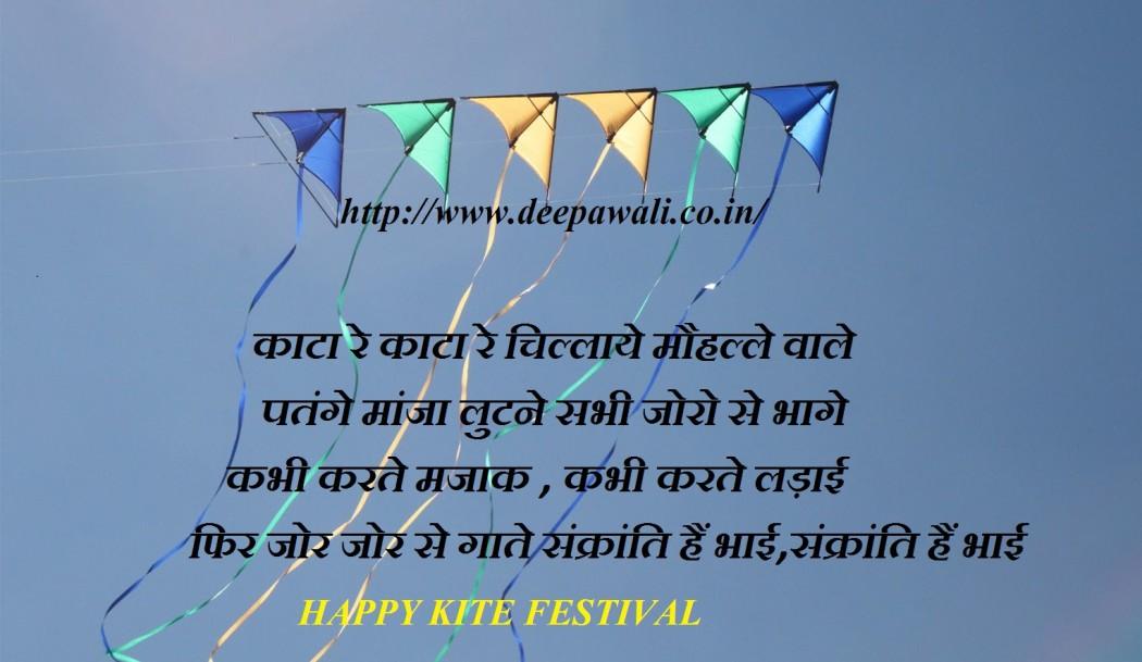 Kite Sankranti Festival Slogan In Hindi