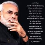 नरेन्द्र मोदी अनमोल वचन| Narendra Modi Quotes In Hindi