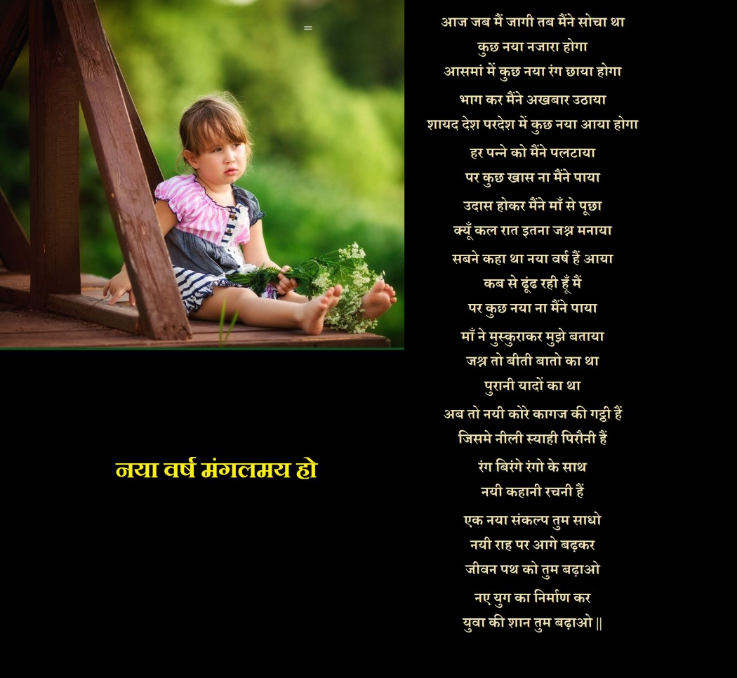 New Year POEM kavita hindi1