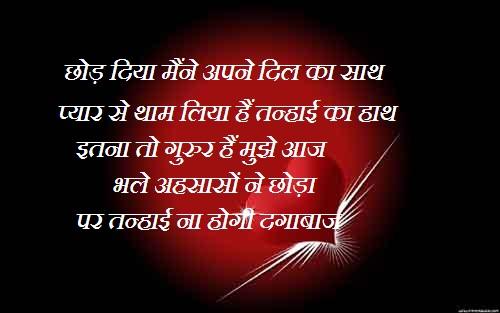 Sad Love or Breakup SMS Shayari