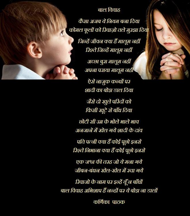 child marriage kavita poem in hindif