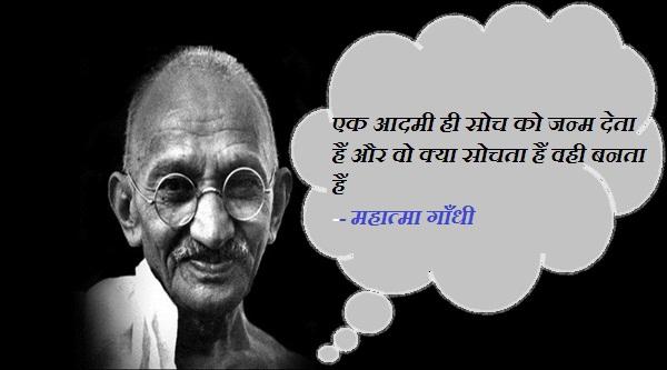 mahatma gandhi anmol vachan hindi