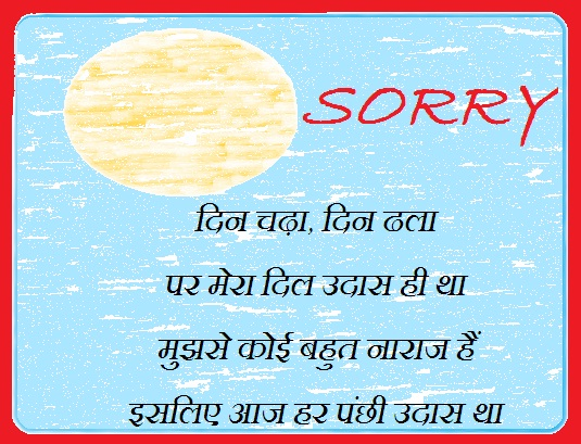 Sorry Hindi SMS For Boyfriends
