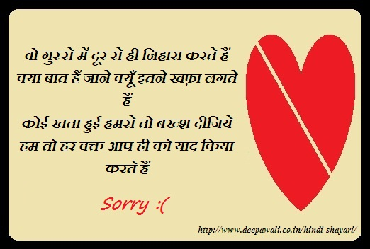Sorry Hindi Whatsapp status