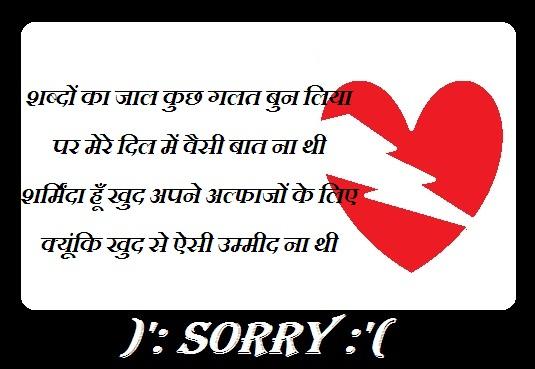 Sorry Hindi Shayari For Boyfriends