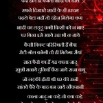Vivah Kavita Poem In Hindi..