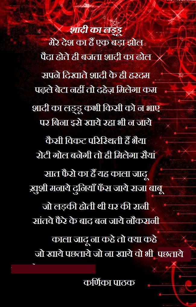 Vivah Kavita Poem In Hindi..
