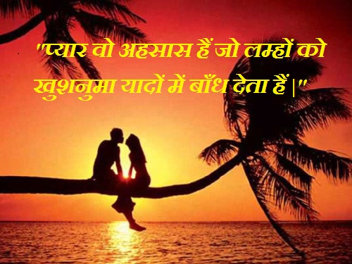 What s App Love Status in Hind