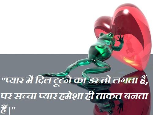 What s App Love Status inI Hind