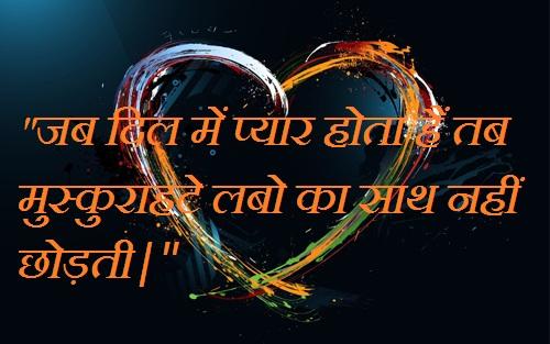 What s App Love Status in Hindi