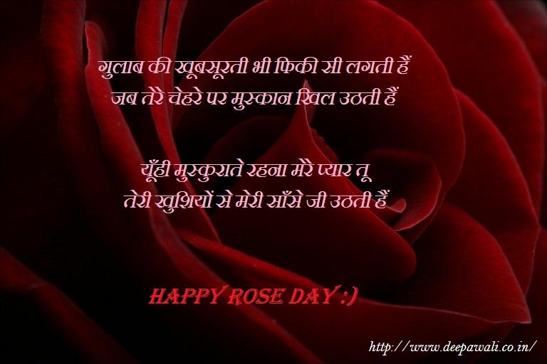 rose day hindi shayari sms
