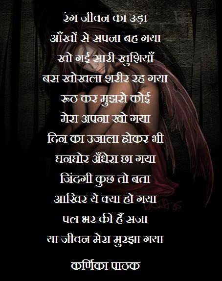 sad kavita poem in hindi