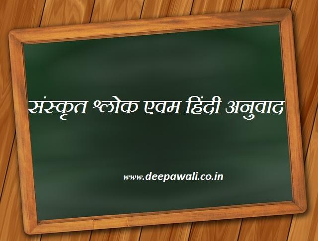 sanskrit shlok hindi meaning
