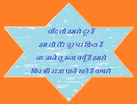sorry sms hindi