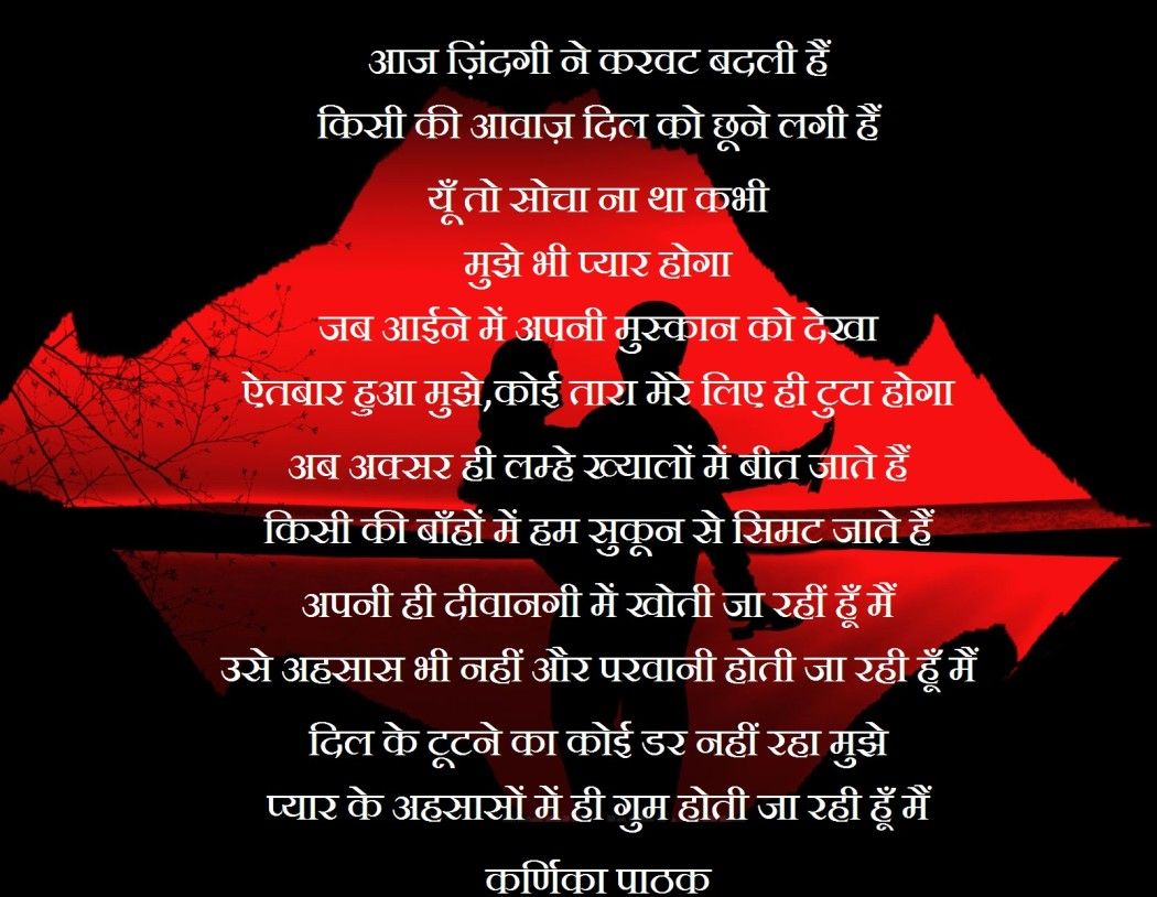 valentine s day Love kavita poem in hindi