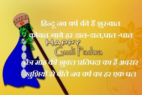 Gudi padwa hindi nav varsh sms shayari in hindi